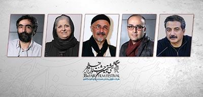 5 داور بخش مستند، کوتاه و نگاه نو سی و هشتمین جشنواره فیلم فجر معرفی شدند